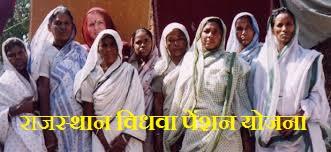 राजस्थान विधवा पेंशन योजना