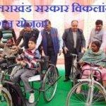 Viklang Pension Yojana Online Application Uttrakhand