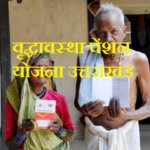Vridhavastha Pension Yojana Online Application Uttrakhand