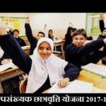 Online Application formAlpsankhyak Scholarship Yojana Benefit 2021 हिंदी अल्पसंख्यक छात्रवृत्ति योजना का कैसे लें ?