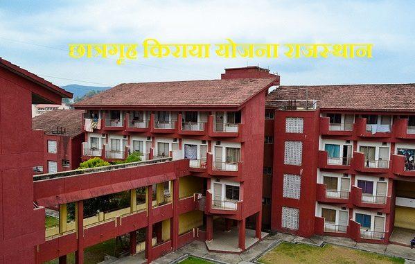 Rajasthan Chatrgrah Kiraya Yojana