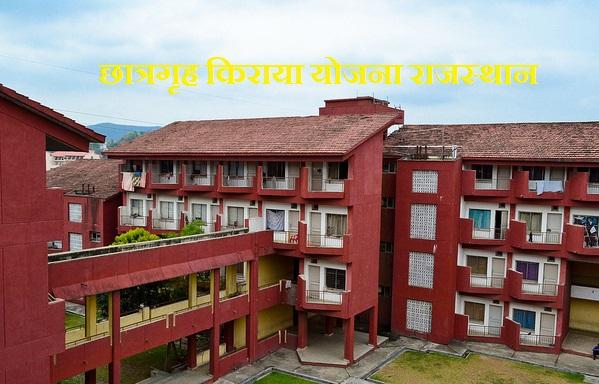 छात्रगृह किराया योजना राजस्थान