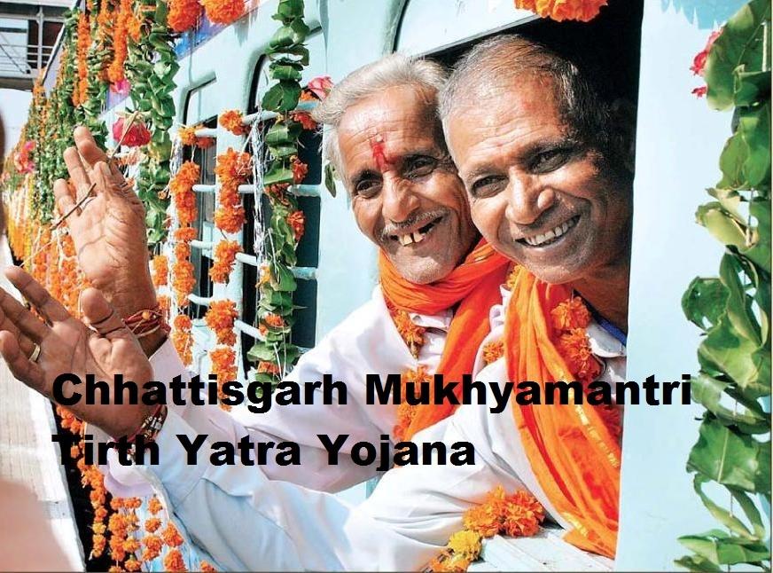 Chhattisgarh Mukhyamantri Tirth Yatra Yojana