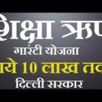 Shiksha Rin Guarantee Yojana Delhi