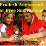 Uttar Pradesh Anganwadi Workar Free Smartphone Yojana
