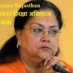 Dishari Yojana Rajasthan