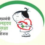 Chhattisgarh Mukhyamantri Bal Hriday Suraksha Yojana