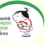 Chhattisgarh Mukhyamantri Bal Hriday Suraksha Yojana | छत्तीसगढ़ मुख्यमंत्री बाल हृदय सुरक्षा योजना 2020