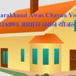 Jharakhand Awas Chayan Yojana झारखण्ड आवास चयन योजना