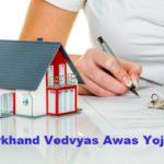 Jharkhand Vedvyas Awas Yojana | झारखण्ड वेदव्यास आवास योजना