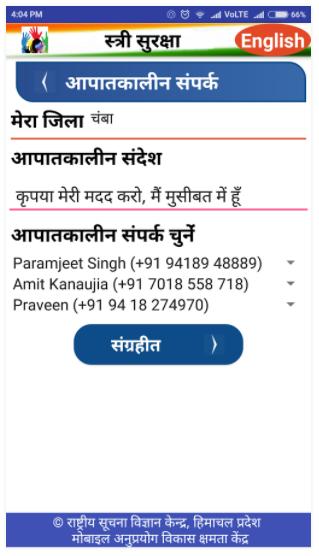 Mahila Surksha App Himachal Pradesh