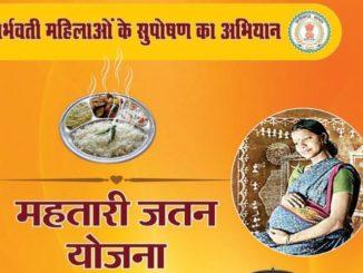 Mahtari Jatan Yojana Chhattisgarh
