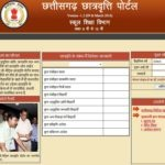 छत्तीसगढ़ मुख्यमंत्री ज्ञान प्रोत्साहन योजना 2020   Gyan Protsahan Yojana CG 2020