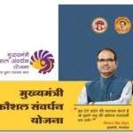 Application Form Mukhyamantri Kaushal Samvardhan Yojana Madhya Pradesh