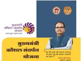 Mukhyamantri Kaushal Samvardhan Yojana Madhya Pradesh