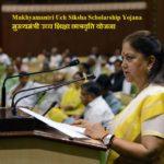 Application Form Uch Siksha Scholarship Yojana Rajasthan | राजस्थान मुख्यमंत्री उच्च शिक्षा छात्रवृत्ति योजना आवेदन फॉर्म 2020