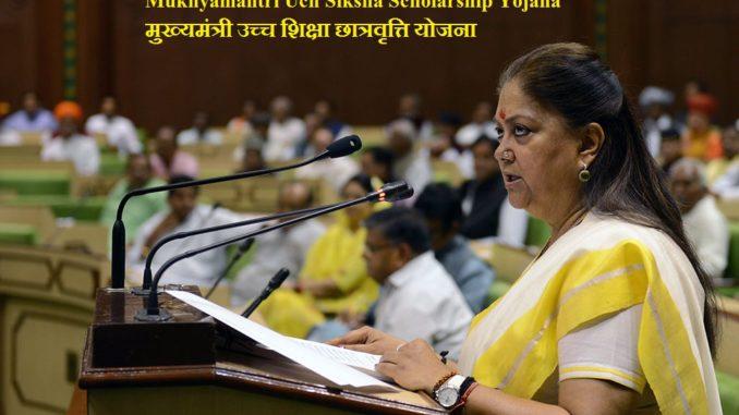 मुख्यमंत्री उच्च शिक्षा छात्रवृत्ति योजना