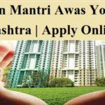 Maharashtra Pradhan Mantri Awas Yojanaमहाराष्ट्र प्रधानमंत्री आवास योजना एप्लीकेशन फॉर्म