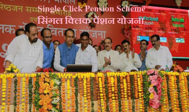 Single Click Pension Yojana Madhya Pradesh