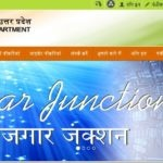 UP Berojgari Bhatta Online Registration 2020 उत्तर प्रदेश बिरोजगारी भत्ता योजना