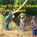 Uttar Pradesh Chikista Suvidha Yojana