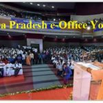 Uttra Pradesh e-Office Yojanaउत्तर प्रदेश ई-ऑफिस योजना 2020