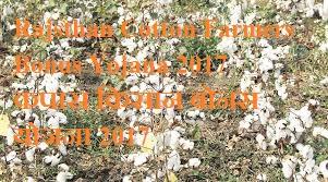 Rajasthan Cotton Farmers Bonus Yojana
