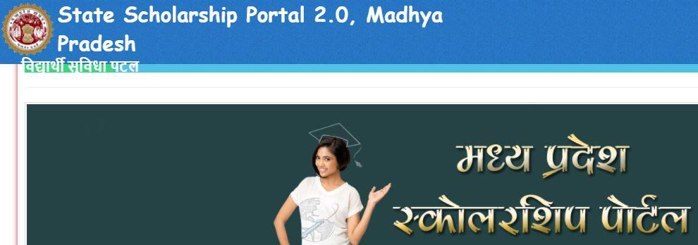 Madhya Pradesh Scholarship Online Application form