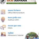 ARPANA Portal Odisha Pension Application Form। Registration Form | ओडिशा अर्पणा पोर्टल पेन्शन ऑनलाइन आवेदन
