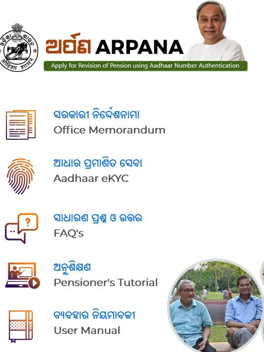 ARPANA Portal Odisha Pension Application Form। Registration Form