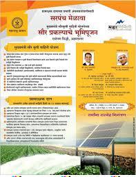 Agricultural Solar Feeder SchemeMaharashrta