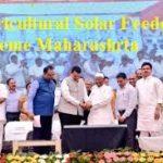 Agricultural Solar Feeder SchemeMaharashrta | महाराष्ट्र मुख्यमंत्री कृषि सौर फीडर योजना