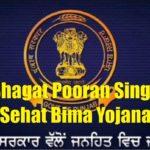 Bhagat Puran Singh Sehat Bima Yojana Punjab