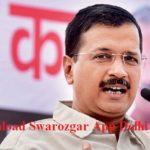 Download Swarozgar App Delhi Govt. स्वरोजगार ऐप