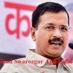 Download Swarozgar App Delhi Govt. स्वरोजगार ऐप