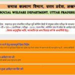 Free IAS PCS Coaching Scheme Uttar Pradesh | आईएएस आईपीएस पीसीएस निशुल्क कोचिंग उत्तर प्रदेश