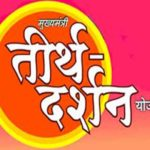 Application form Free Tirth Yatra Yojana Delhi