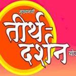 Application form Free Tirth Yatra Yojana Delhi | दिल्ली मुख्यमंत्री स्वतंत्र तीर्थ यात्रा योजना