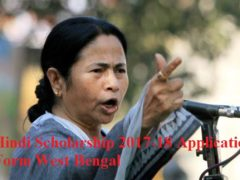 Hindi Scholarship 2017-18 Application Form West Bengal