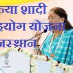 राजस्थान कन्या शादी सहयोग योजना 2020   Online form Kanya Shadi Sahyog Yojana Rajasthan