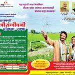 महाराष्ट्र मुख्यमंत्री कृषि संजीवनी योजना 2020   Krishi Sanjeevani Yojana Maharashtra