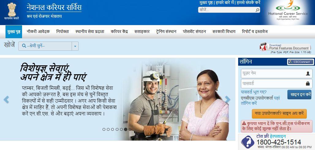 National Career Service Portal