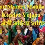 Application form Pradhan Mantri Mahila Shakti Kendra Yojana | प्रधान मंत्री महिला शक्ति केंद्र योजना