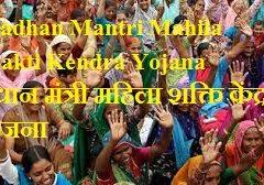 Pradhan Mantri Mahila Shakti Kendra Yojana