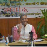 Ujala Mitr Yojana Uttarakhand उत्तराखंड उजाला मित्र एप्लीकेशन फॉर्म