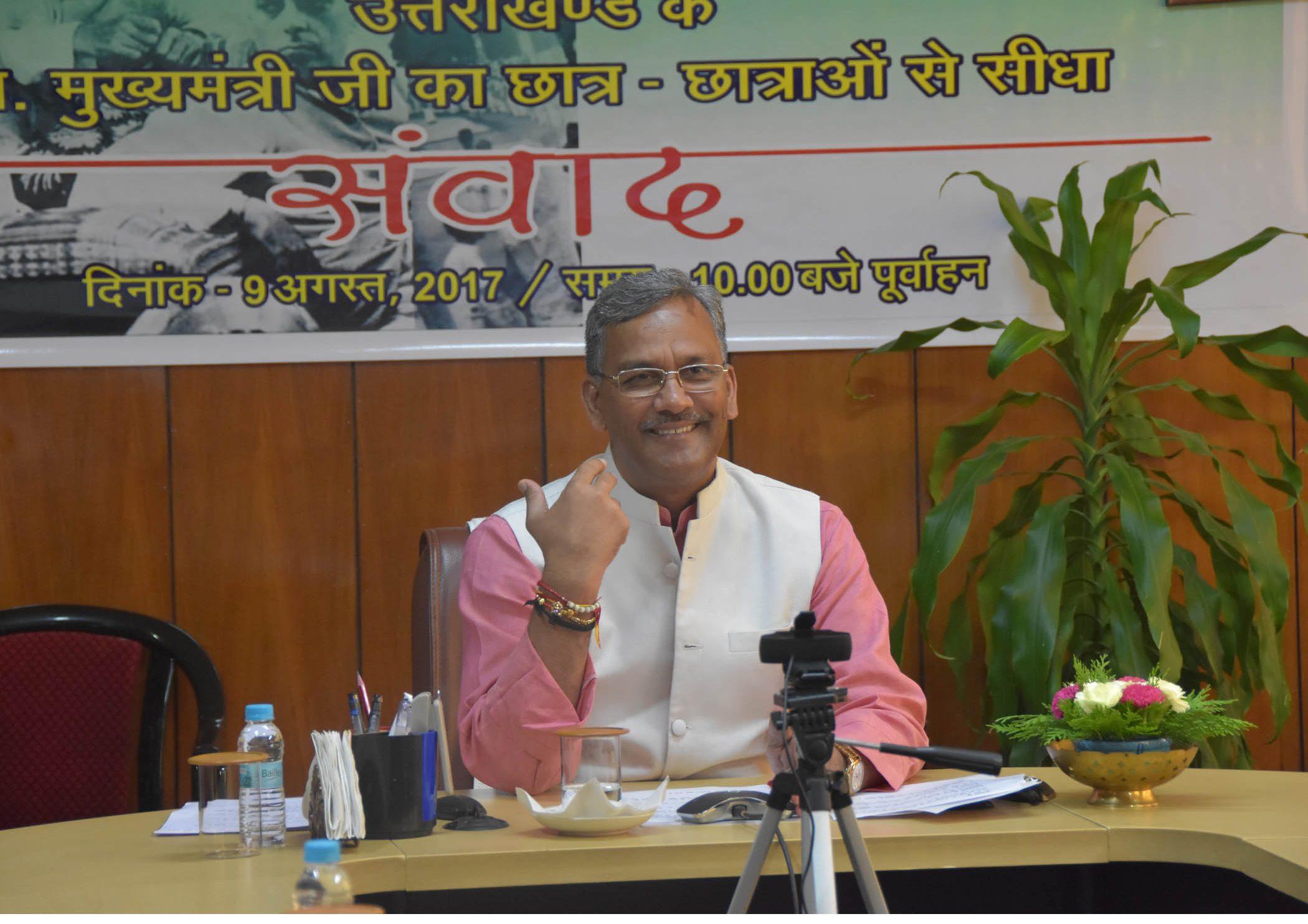 Ujala Mitr Yojana Uttarakhand