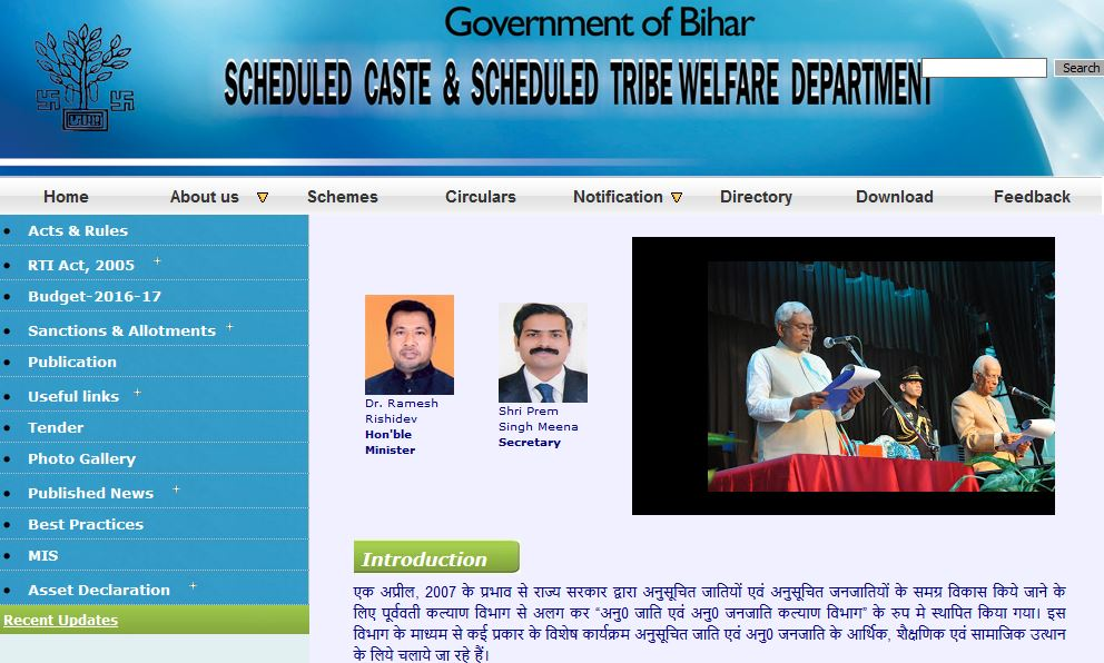 Bihar Scholarship SC/ST/OBC 2018 । Registration । Application Form
