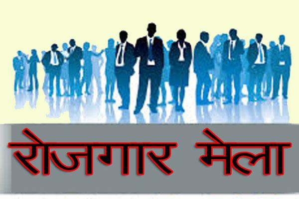 Delhi Rojgar Mela Registration