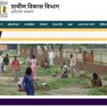 Application form Haryana Gramin Rozgar Guarantee Yojana