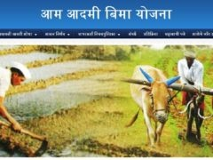 Maharashtra Aam Aadmi Bima Yojana। Online Registration